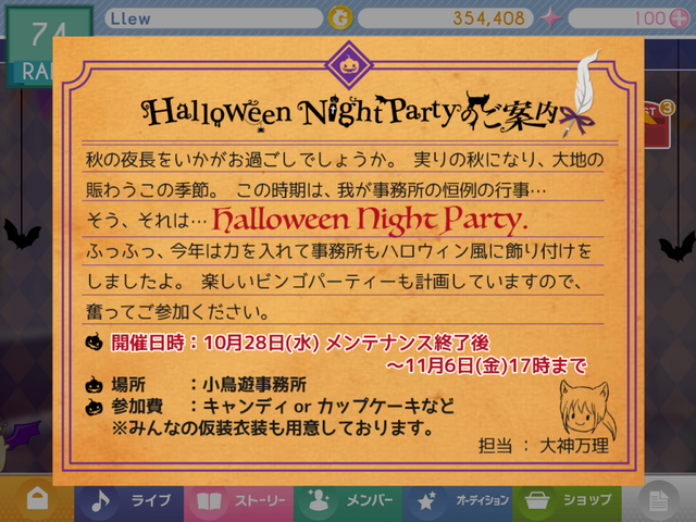File:Halloween Party Invite.PNG