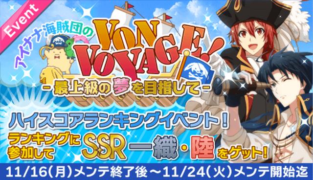 File:Event - Ainana Pirates Bon Voyage!.png