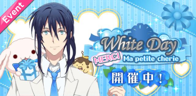 File:Banner - White Day MERCI Ma petite cherie.png