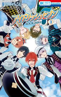 IDOLiSH7 Manga Cover Volume 3