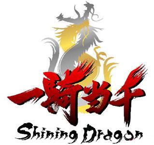 File:Shining dragon ps2 logo.jpeg