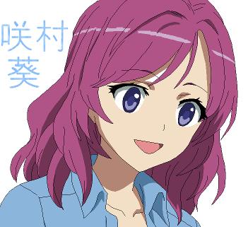 Aoi sakimura