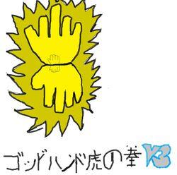 God hand tiger fist
