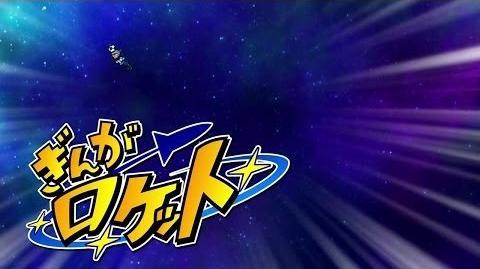 Inazuma Eleven GO Galaxy Episode 38 イナズマイレブンGO ギャラクシー 38 Ginga Rocket ぎんがロケット