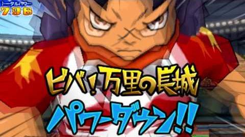 Inazuma Eleven GO 2 Chrono Stone - Viva! Banri no Choujou