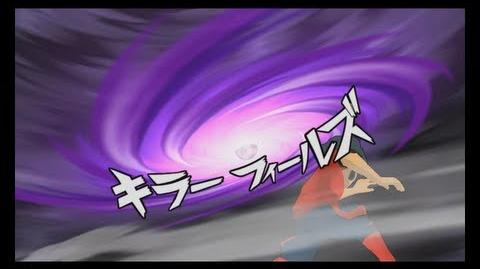 Inazuma Eleven GO Strikers 2013 - Killer Fields ( キラーフィールズ )