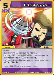 Drill smasher TCG 2.png
