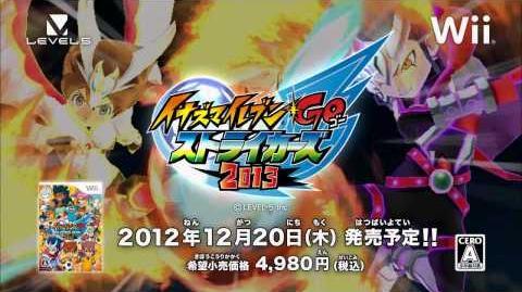 【TVCM】『イナズマイレブンGO ストライカーズ 2013』ランキング制覇篇