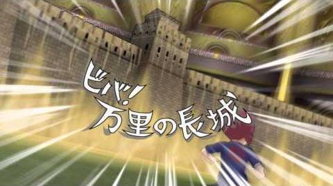 Inazuma Eleven GO Strikers 2013 - Viva! Banri no Choujou ( ビバ!万里の長城 )-0