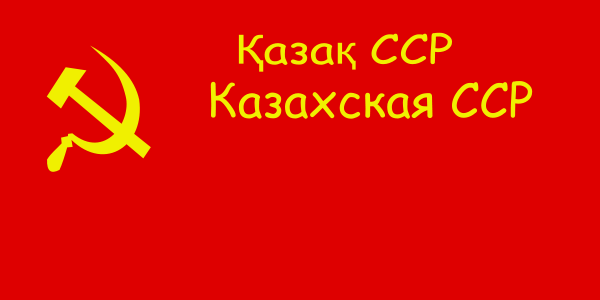 File:600px-Qazaq SSR 40-53 svg.png