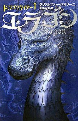File:Inheritance Japan E11V01 Eragon.jpg
