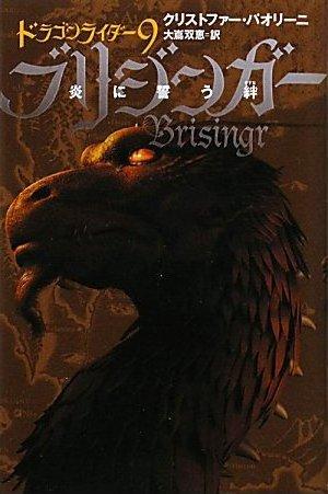 File:Inheritance Japan E11V09 Brisingr.jpg