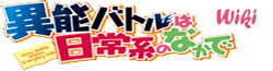 Inou Battle Wiki