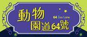 64 Zoo Lane - logo (Taiwanese Mandarin)