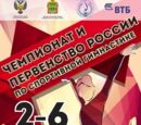 2014 Russian Championships