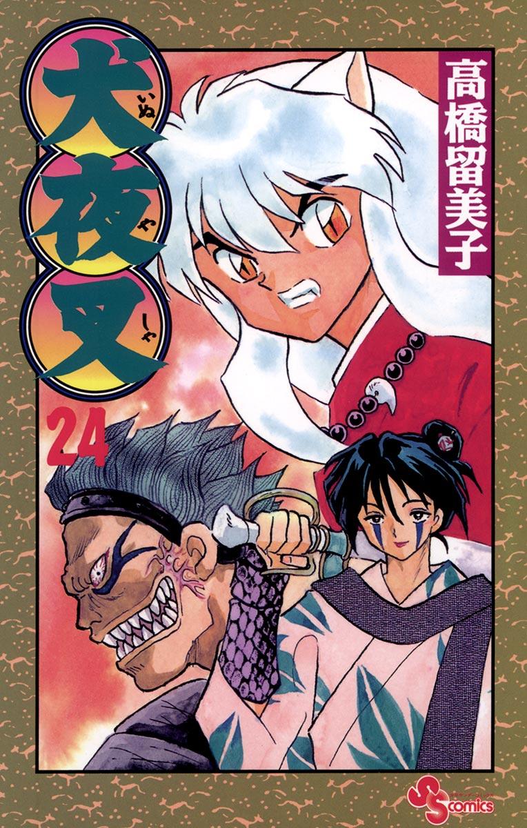 ShogakukanVol24