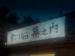 Makunouchi Fishing Boat Sign
