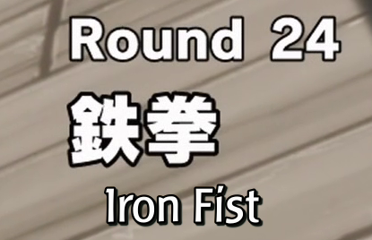 File:IronFist.png