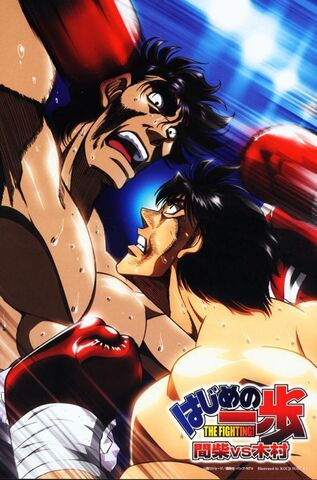 File:Kimura-vs-MashibaHajimenoippo.jpg