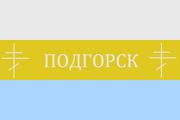 Podgorskflag