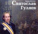 Святослав Гуляев