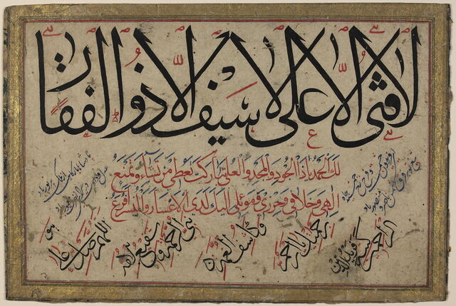 File:Levha (panel) in honor of Imam 'Ali.jpg
