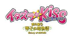 History of Kotoko Kotoko no Koi Monogatari