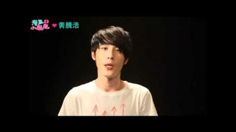 《淘氣小親親》舞台劇-黃騰浩