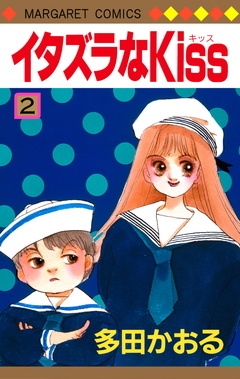 File:Volume 2 Cover.jpg