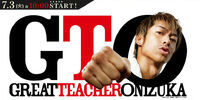Great Teacher Onizuka (2012)