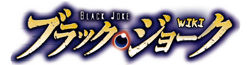 File:Black Joke Wiki Wordmark.png
