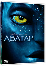 File:Avatar-1-dvd-rus.jpg