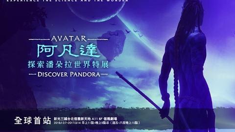 阿凡達- 探索潘朵拉世界特展 (AVATAR- Discover Pandora exhibition)
