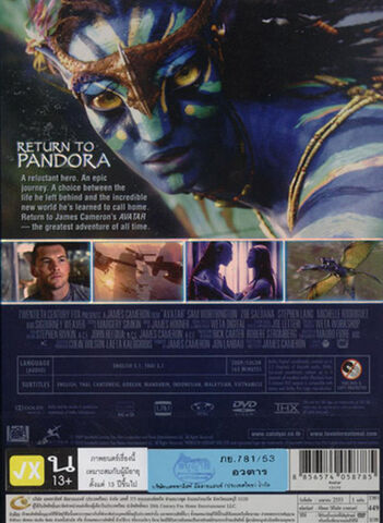 File:Avatar-1-dvd-tha-back-standard.jpg