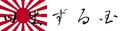 2015年1月18日 (日) 16:21時点における版のサムネイル