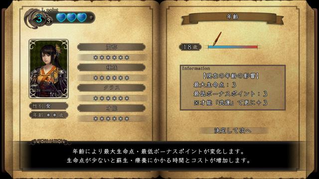 File:Tsurugi no Machi no Ihoujin (age select screen).png