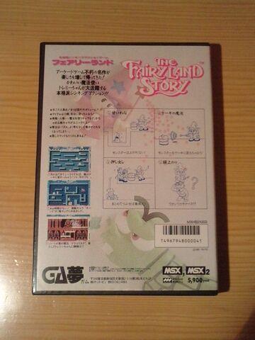File:Msx The Fairyland Story (2).JPG