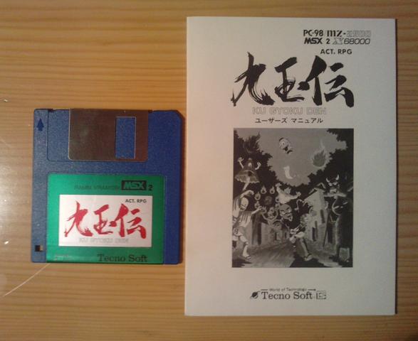 File:Ku Gyoku Den 03.png
