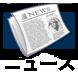 ファイル:News.png