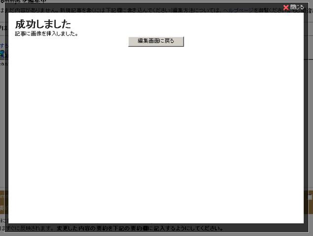ファイル:Addimages-finished.png