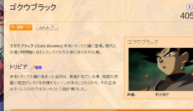 ファイル:DBブログ2.png
