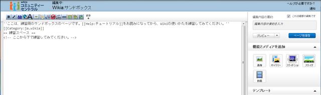 ファイル:EditingWindow.png