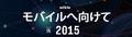 2015年2月10日 (火) 10:25時点における版のサムネイル