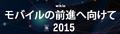 2015年2月10日 (火) 10:36時点における版のサムネイル