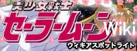 ファイル:SailorMoonスポットライト.png