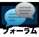 ファイル:Forum.png