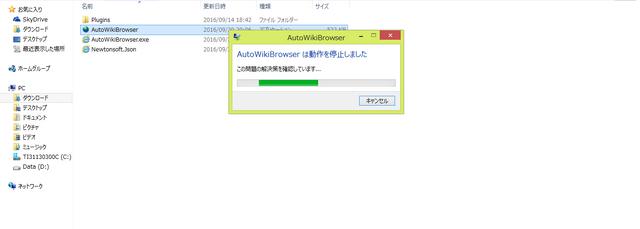ファイル:AutoWikiBrowserが動作を停止.png