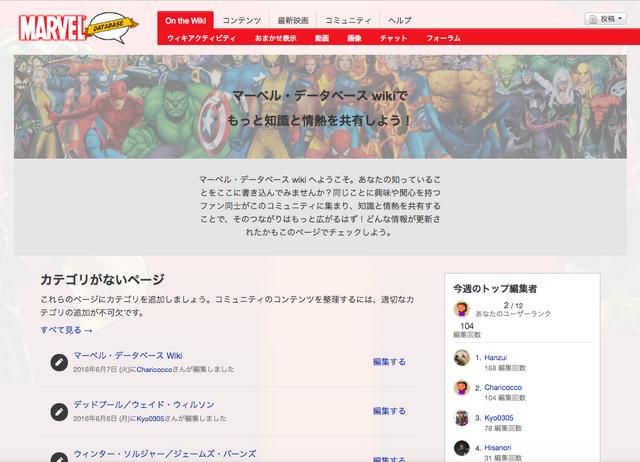 ファイル:Marvel community page.png
