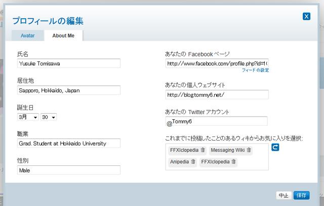 ファイル:Community screenshot user-profile profile-editting.png
