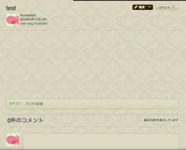 ファイル:Blog shown.png